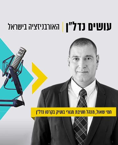 האורבניזציה בישראל
